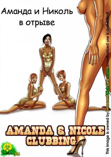 Аманда и Николь в отрыве
