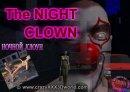 Ночной клоун