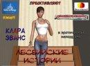 Лесбийские истории 1
