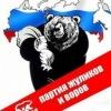 Всероссийский протест против политики власти. Ек