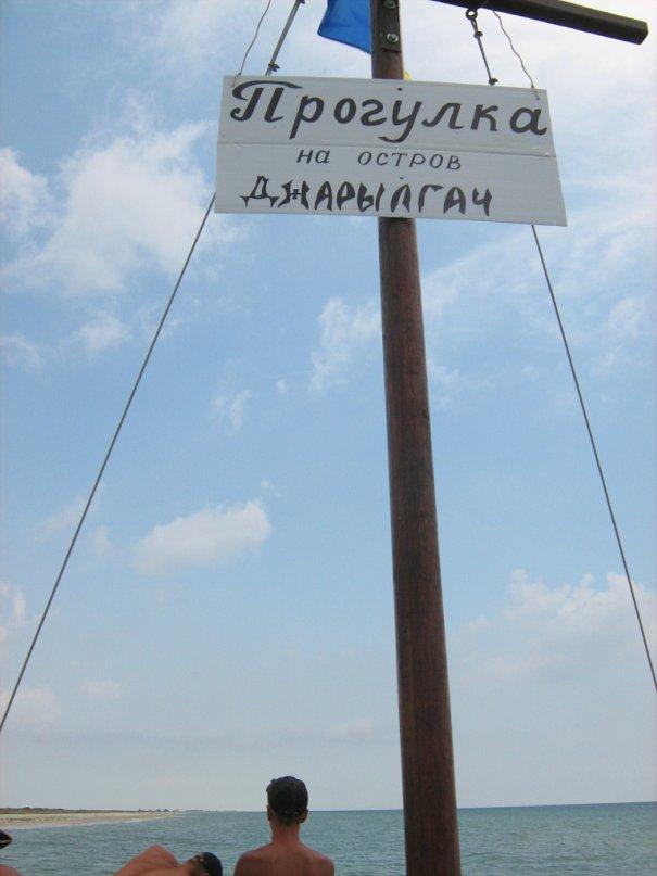 Мои путешествия. Елена Руденко. Чёрное море. Украина. Лазурное. 2010г. Y_15cff7e1