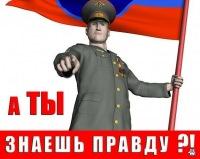 Правда Лгунья, Днепропетровск, id126322098