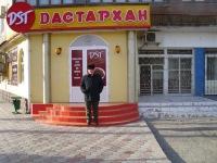 Александр Абрамов, 23 марта 1984, Москва, id160636742