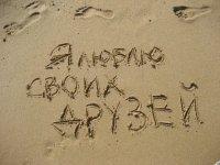 Андрей Івашков, 21 августа , Хмельницкий, id90483922