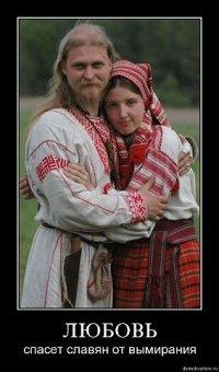 Знакомства для родноверо безплатные знакомства с номером телефона киев