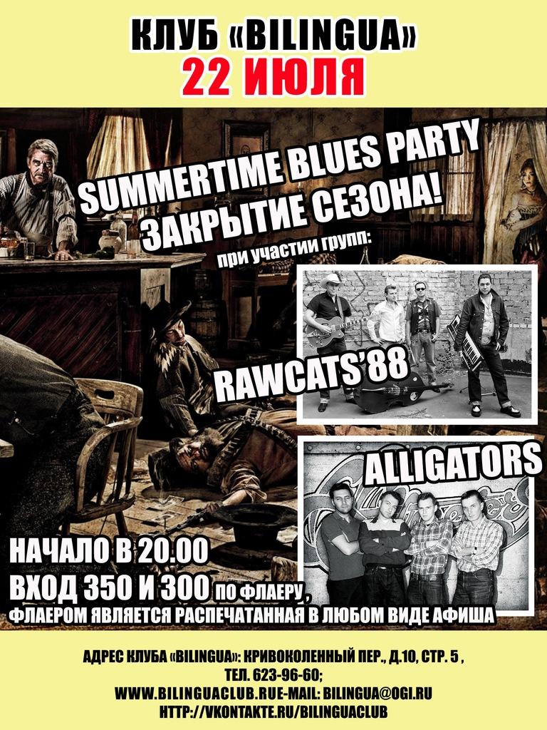 22.07 SUMMERTIME BLUES PARTY- ЗАКРЫТИЕ СЕЗОНА!!!