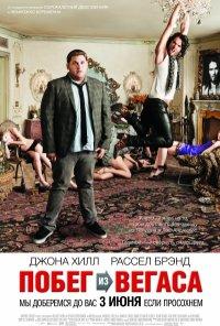 Фильм Побег из вегаса (2010), 10 октября , Москва, id86658461