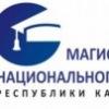 Магистратура Национального Банка Республики Казахстан
