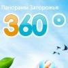 Панорамы города Запорожье | 360.zp.ua
