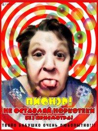 Миша Рихтер, 21 мая 1992, Москва, id5271975