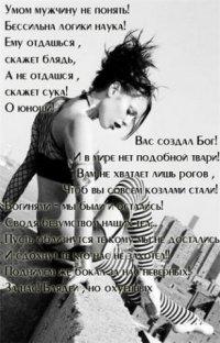 Сука Любовь