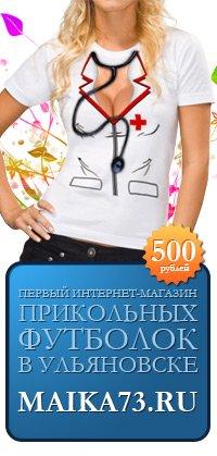 Магазин футболок в Ульяновске