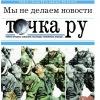 """Газета """"Точка Ру"""""""