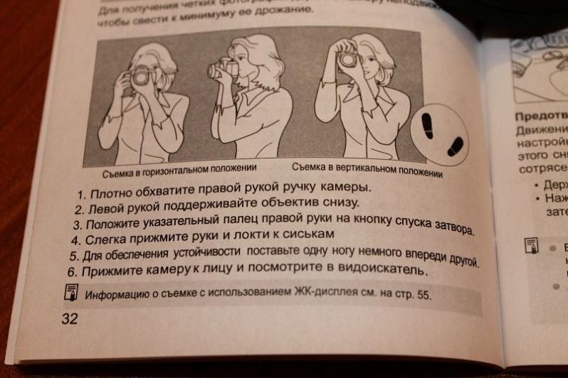 Инструкция кэнон сиськи