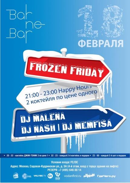 18 февраля в Bar Ne Bar Frozen Friday.  В самый холодный день зимы...