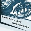 Запчасти для мотоциклов Ява , Иж , Чезет , Восхо