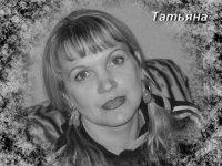 Татьяна Новакова(бузенкова), 14 мая 1992, Белово, id88029101