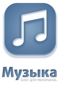 Лучшую музыку в контакте