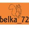 Мое творчество ♡♡♡ belka_72 ♡♡♡