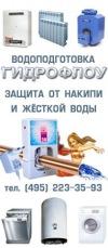 Гидрофлоу - защита от накипи и жесткой воды для