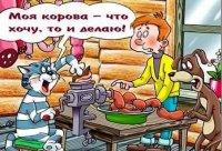 Ырко Ыович, Барда