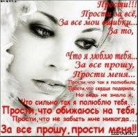 Nensi 89, Novyy