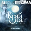 КрайСна 24 марта в Самаре!!! Р/б Подвал