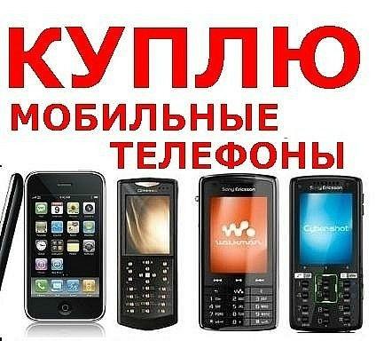 куплю мобильный телефон в день обращения.  - Россия.