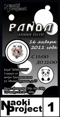 Все  Аниме-Пати-Москвы A_4e40d763