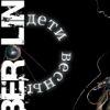 Группа BER-LINN - 2000-2011