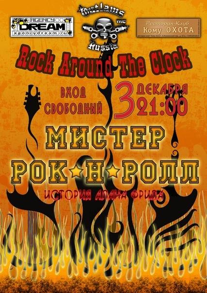 03.12 Открытие проекта Rock Around The Clock!!!
