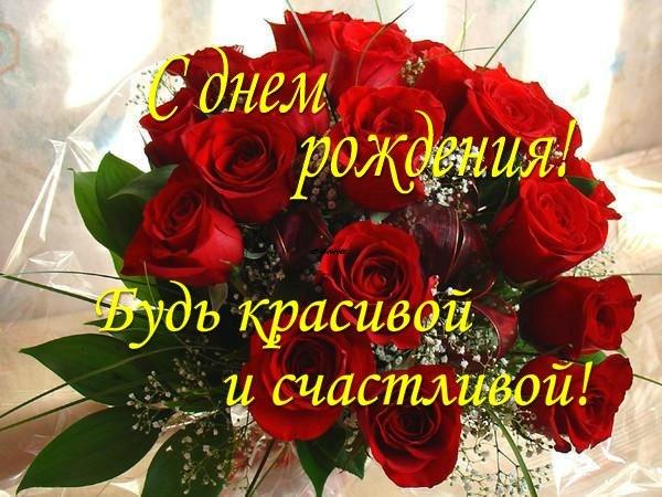 Поздравление с днем рождения для