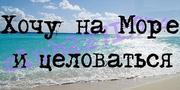 Открытки хочу с тобой на море