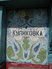 Саша Куликовы, 7 марта , Тольятти, id85600049