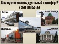 Трансфер НН - аэропорты Москвы на современном автотранспорте избавит Вас от лишних забот и ощущения дискомфорта.