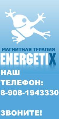 Energetix Rostov, 18 марта 1985, Ростов-на-Дону, id61587049