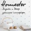 Homester - Дизайн и декор уютного интерьера