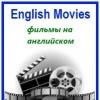 Фильмы на английском онлайн / English Movies