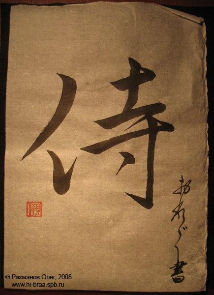 Японская каллиграфия иероглифы