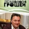 """Стресс-шоу Геннадия Балашова """"Психология денег"""""""