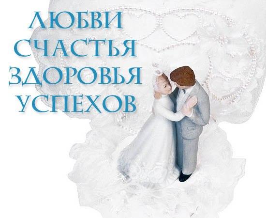 Голосовые поздравления со свадьбой