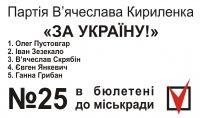 За Україну, 4 мая 1978, Полтава, id104453132
