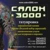 САЛОН 3000: ТАТУ, Пирсинг, Украшения,МИНСК