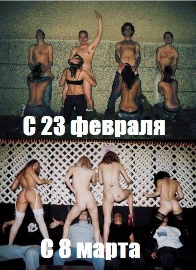 Картинки с 23 февраля голыми девушками