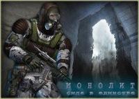 Monolit Саркофаговский, 10 апреля , Чернобыль, id112667643