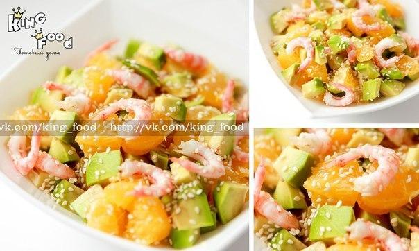 Салат креветки с авокадо и апельсином рецепт с