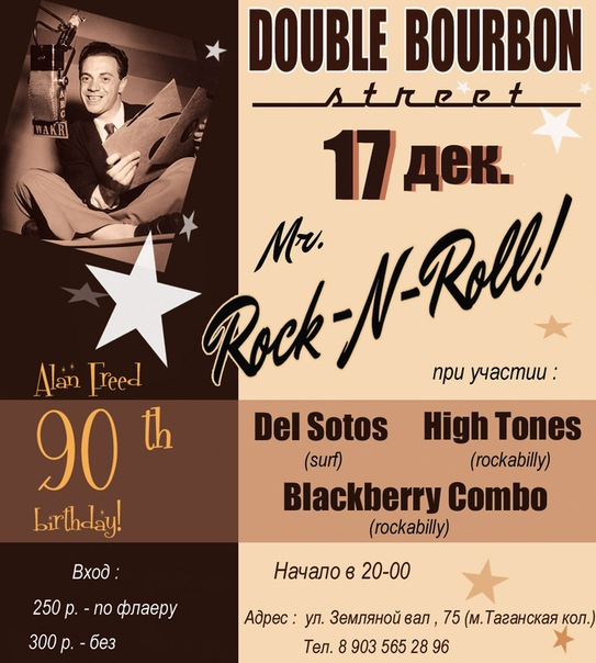 17.12 - Mr. Rock-N-Roll Party!