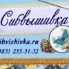 sibvishivka