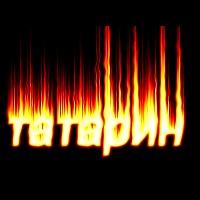 Татарин Татарин, Казань, id151522692