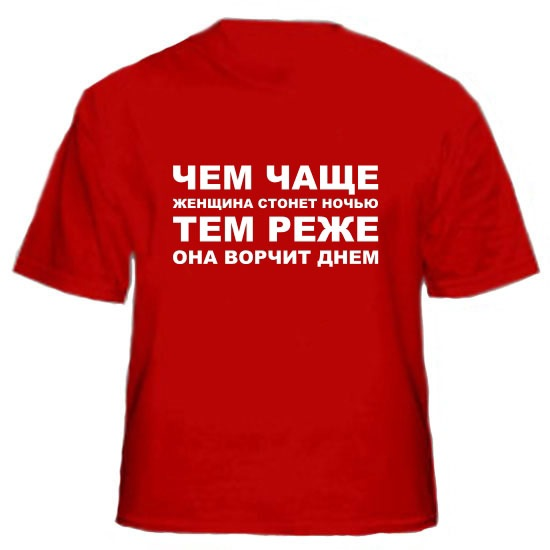 Прикольные футболки оптом.